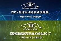 新能源与自动驾驶双管齐下,未来汽车变革势不可挡