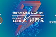2017能者说万事俱备 新能源汽车盛会等您来!