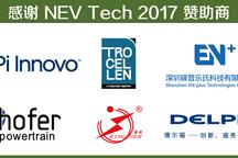 亚洲新能源汽车技术峰会(NEVTech Asia 2017)圆满落幕