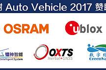 2017全球自动驾驶亚洲峰会(GAV Asia 2017)圆满落幕