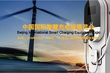 2018中国国际智慧充电桩展览会(CSE)