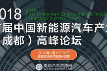 聚焦新能源 数百家企业成都峰会共研产业发展大计