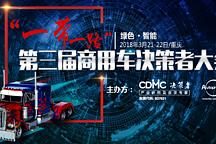 第三届商用车决策者大会(CCVC)诚邀行业伙伴  齐聚山城,聚焦绿色物流车、智能重卡市场与技术热点话题,共谋发展!
