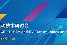 第十届国际汽车变速器及驱动技术研讨会(TMC2018)即将在北京召开  ——北京车展期间的电气化汽车传动与驱动技术盛宴