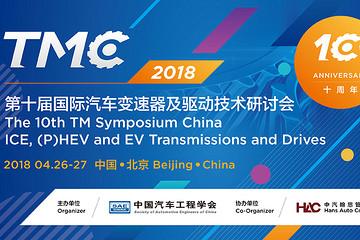 【电动汽车篇】-第十届国际汽车变速器及驱动技术研讨会