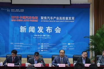 2018中国汽车论坛第四次新闻发布会在京召开