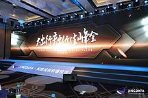 JingData大出行产业价值峰会深圳收官,产业价值榜单同步发布