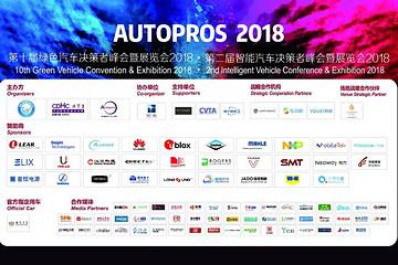 2018 Autopros在上海完美落下帷幕