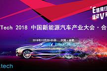 Evtech 2018 中国新能源汽车产业技术大会•合肥将于2018年12月20日召开