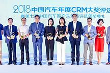 2018中国汽车年度CRM大奖评选暨第七届中国汽车客户关爱奖评选榜单揭晓