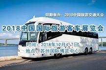 2018中国国际旅游客车博览会将于12月4日在苏州举办