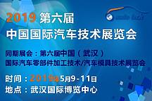 第六届中国国际汽车技术展览会2019年5月在武汉举办