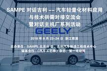 """关于举办""""SAMPE对话吉利--汽车轻量化材料应用与技术供需对接交流会  暨对话主机厂系列活动""""的通知"""