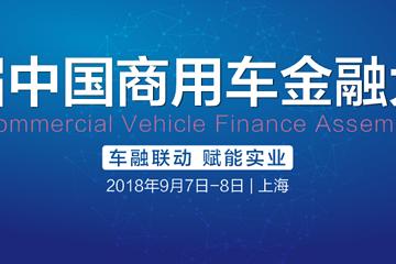 首届中国商用车金融大会将于9月7日在上海启幕
