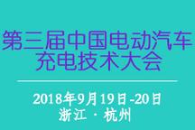 2018 第三届中国电动汽车充电技术大会将于9月在杭州召开