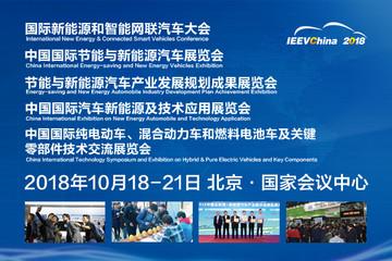 新能源大咖齐聚一堂 重装出发的IEEVChina 2018同期会议持续演绎高端、深刻与精彩