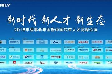群英荟杭州 2018理事会年会暨中国汽车人才高峰论坛即将召开