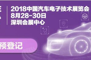 """""""新四化""""战略再向前  AUTOMOTIVE WORLD CHINA助力汽车产业轻装上阵"""