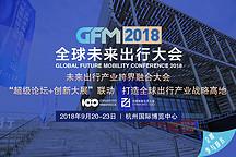 重要的人都来了!共同见证汽车产业大变革  第二届全球未来出行大会9月20日杭州上演