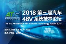 2018第三届汽车48V系统技术论坛9月将在沪举办