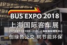 「BUS EXPO 2018上海国际客车展」助力公交发展 行业领军企业协同合作纷纷亮相
