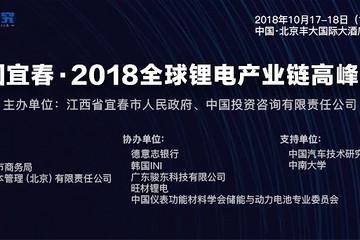 中国宜春·2018全球锂电产业链高峰论坛报名正式启动!