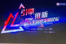 致敬3.0时代!中国汽车品牌发展论坛圆满召开
