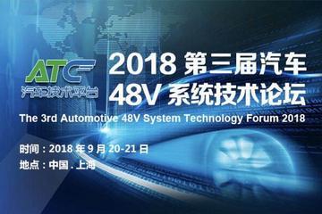 2018第三届汽车48V系统技术论坛会圆满结束