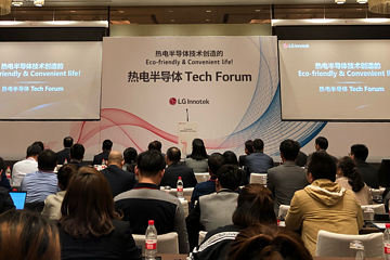 "LG Innotek 于10月25日在上海举办""中国热电半导体论坛"""