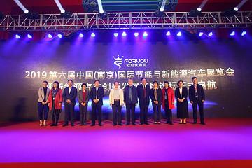 2019中国(南京)国际节能与新能源汽车展览会新闻发布会召开