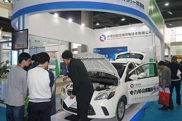 第四届中国(广州)国际纯电动车、混合动力车和燃料电池车展览会2019年5月举办