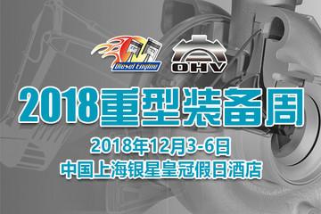 2018重型设备周将于12月在上海召开