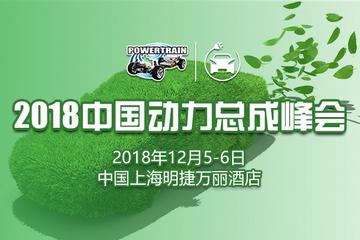 2018中国绿色动力总成暨新能源汽车峰会将于12月在上海召开