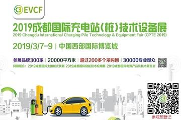 2019成都国际充电站(桩)技术设备展与您相约3月7-9日