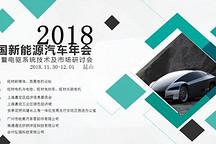 2018中国新能源汽车年会暨电驱系统技术与市场研讨会即将开幕