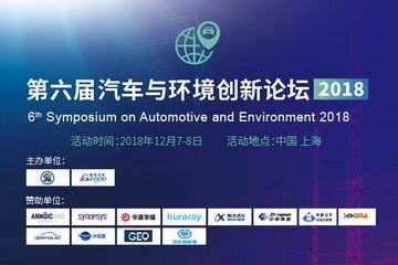 来自15位大咖的精彩预告 12月汽车与环境创新论坛必备打卡攻略