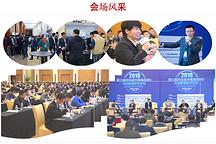 ATC 2018第三届汽车动力电池BMS与热管理技术论坛11月在沪圆满落幕