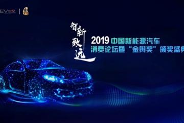 """发现消费的力量:2019中国新能源汽车消费论坛暨""""金舆奖""""颁奖盛典即将召开"""