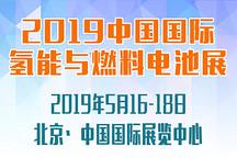 2019第四届中国国际氢能与燃料电池及加氢站设备展览会暨产业发展论坛即将举办