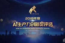 AI强,则中国强!智东西2018年度AI生产力创新奖评选启动