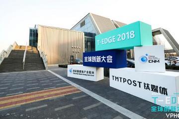 2018 T-EDGE 全球创新大会圆满落幕 超过100位大咖思想汇集