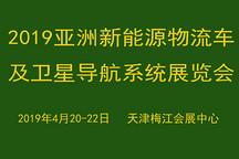 亚洲新能源物流车及卫星导航系统服务展览会将于2019天津举办