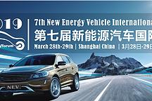 第七届新能源汽车国际论坛2019即将召开