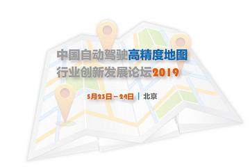 Denso, TomTom出席中国自动驾驶高精地图产业创新发展论坛2019