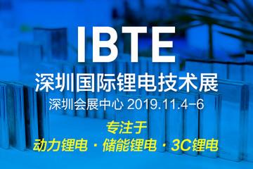 IBTE-2019第三届深圳国际锂电技术展览会11月深圳举办