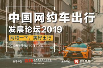 中国网约车出行发展论坛2019将在上海隆重召开!