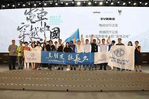电车穿越中国之旅 EV英雄会上海-稻城亚丁正式发车