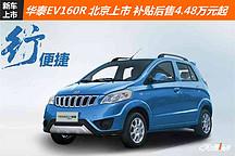 电动小蜜蜂出行Easy更轻松 华泰新能源EV160R北京区域正式上市