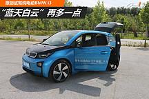 """""""蓝天白云""""再多一点 试驾纯电动BMW i3"""