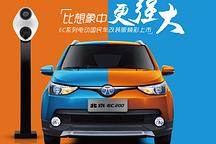北汽新能源EC系列电动国民车改装版焕新上市
